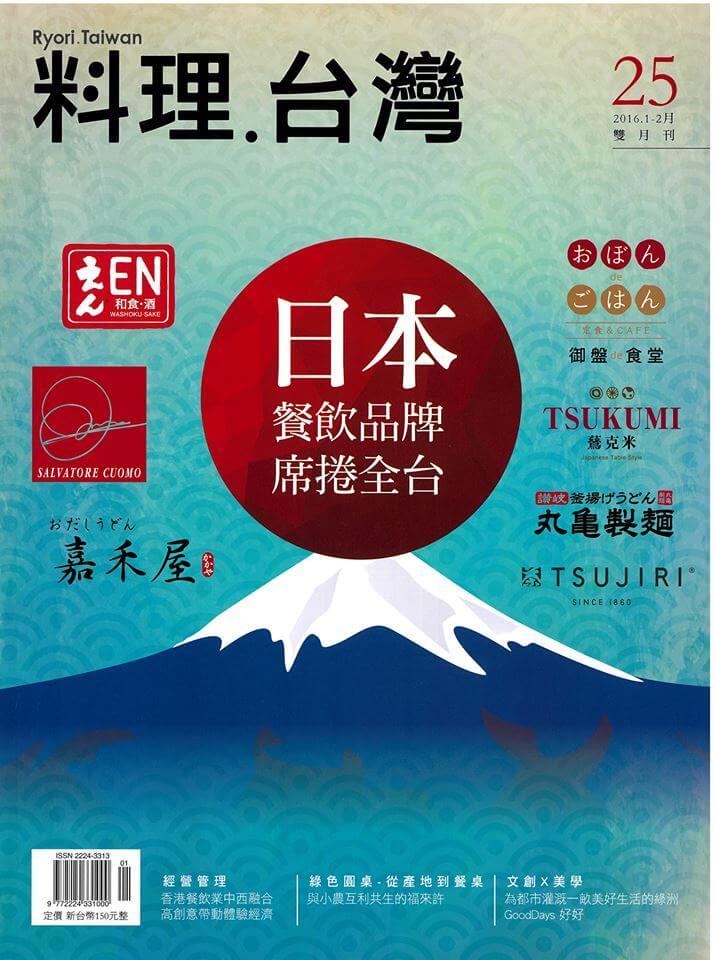 三風麵館-料理台灣25期雙月刊