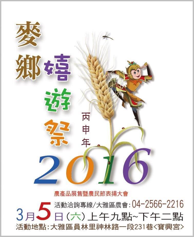 三風麵館-大雅小麥嬉遊祭系列活動農民節表揚大會