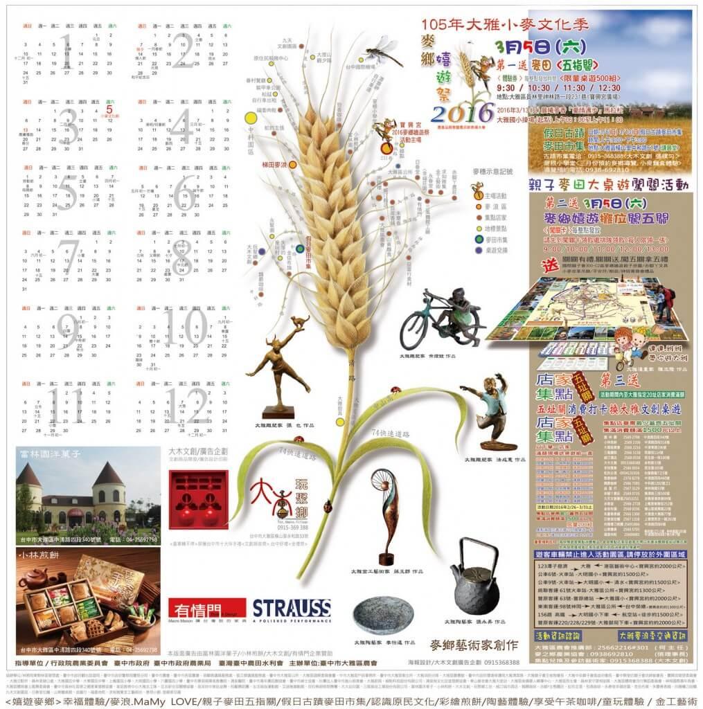 2016小麥文化季地圖2