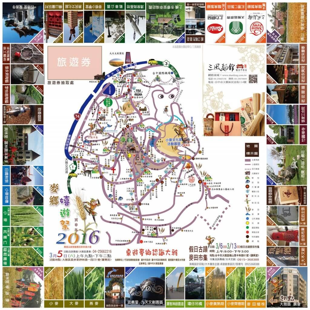2016小麥文化季地圖