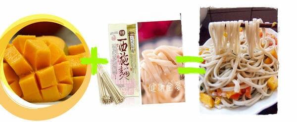 【刮盤料理】超開胃芒果莎莎醬涼麵!簡單自製芒果莎莎醬涼麵  (西施麵食譜) - 9