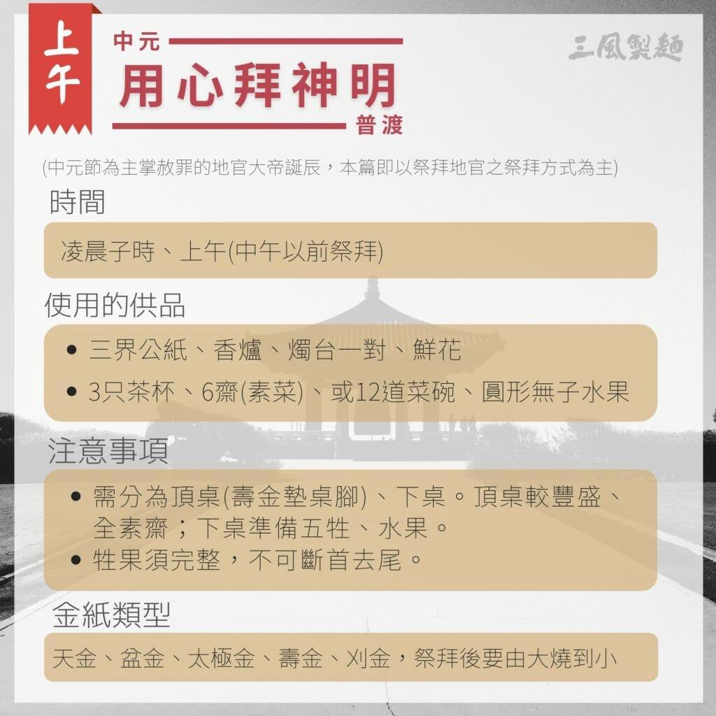 中元節-祭拜地官大帝神明的方法