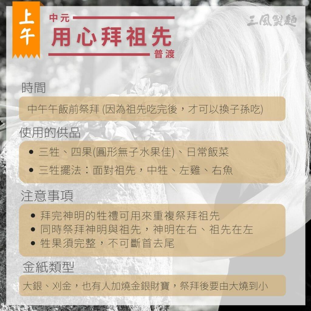 中元節-祭拜祖先的方法