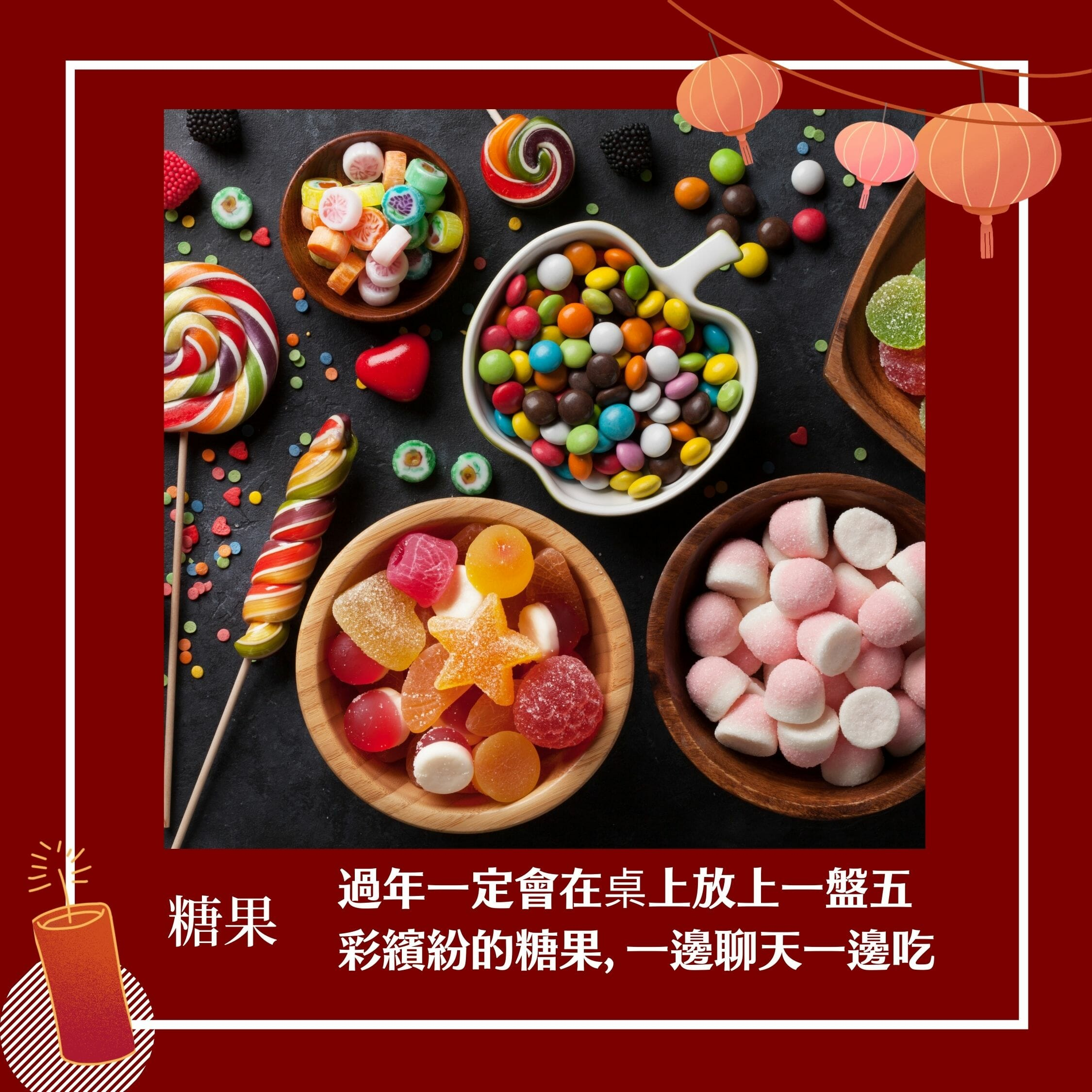 傳統過年必備糖果推薦 - 2