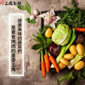 素食烤肉 中秋節素食烤肉必備食材 - 4