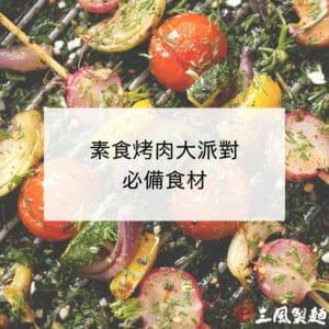 素食烤肉 中秋節素食烤肉必備食材 - 1