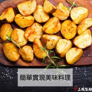 素食烤肉 中秋節素食烤肉必備食材 - 5