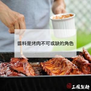 素食烤肉醬 4種DIY中秋節素食烤肉醬 - 5