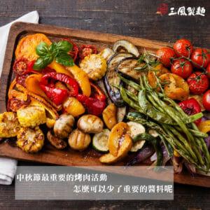 素食烤肉醬 4種DIY中秋節素食烤肉醬 - 6