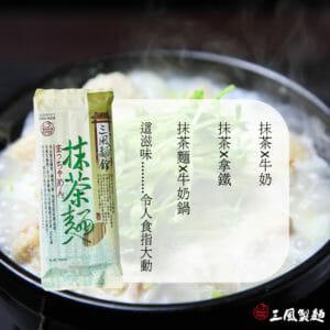 牛奶鍋湯底 牛奶鍋湯底食譜 - 1