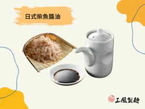 涼麵醬汁 5種超簡單涼麵醬汁做法 - 13
