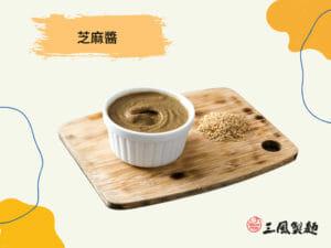 涼麵醬汁 5種超簡單涼麵醬汁做法 - 16