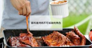 中秋節烤肉醬 4款DIY中秋節烤肉醬 - 1